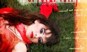 Album Of The Week: Crystal Fairy
